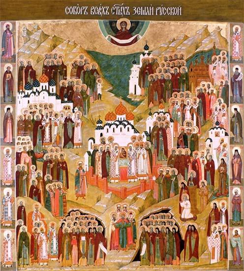 Cобор всех святых земли Русской
