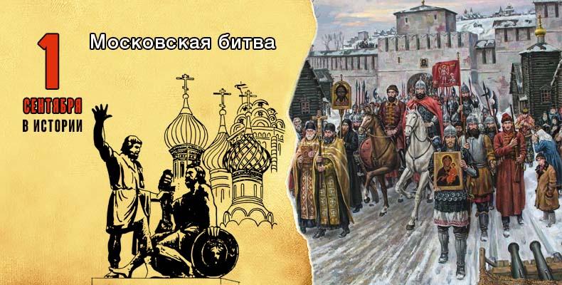 1 сентября в истории. Московская битва