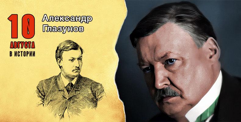 10 августа в истории. Александр Глазунов