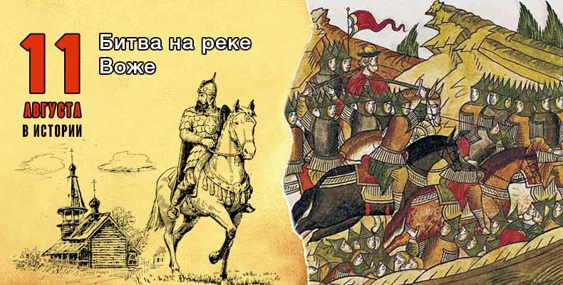 11 августа в истории. Битва на реке Воже