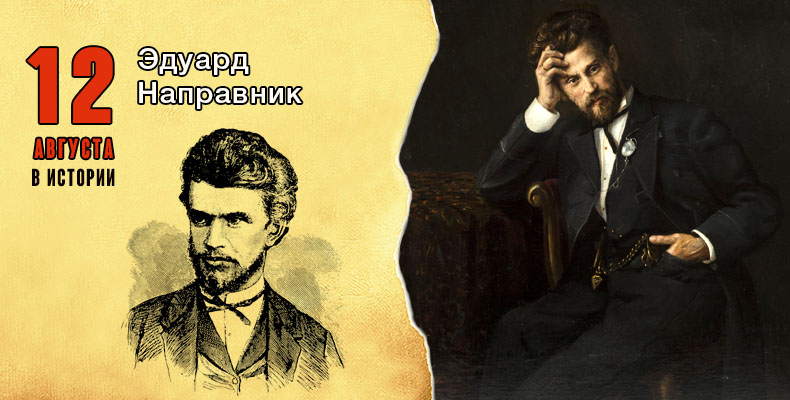 12 августа в истории. Эдуард Направник