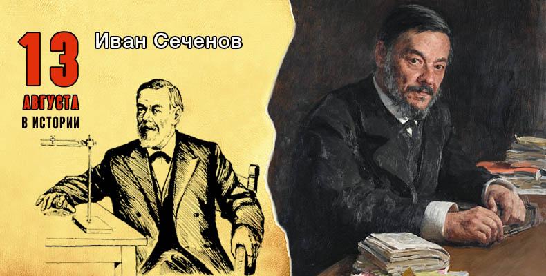 13 августа в истории. Иван Сеченов