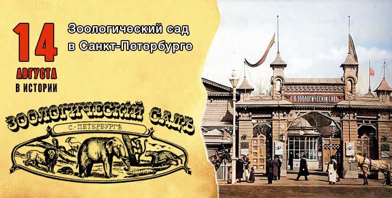 14 августа в истории. Зоологический сад в Санкт-Петербурге