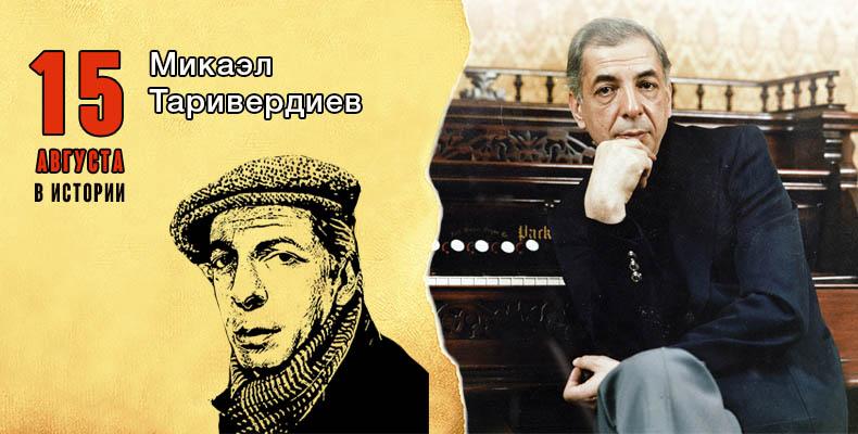 15 августа в истории. Микаэл Таривердиев