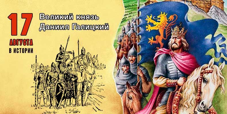17 августа в истории. Великий князь Даниил Галицкий