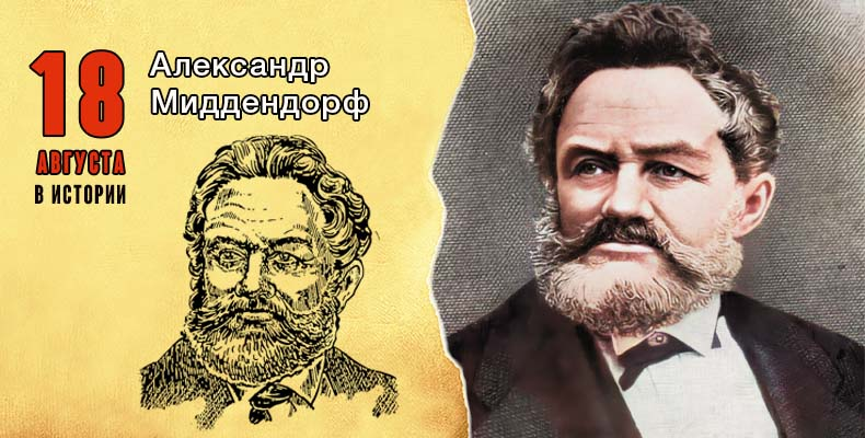 18 августа в истории. Александр Миддендорф