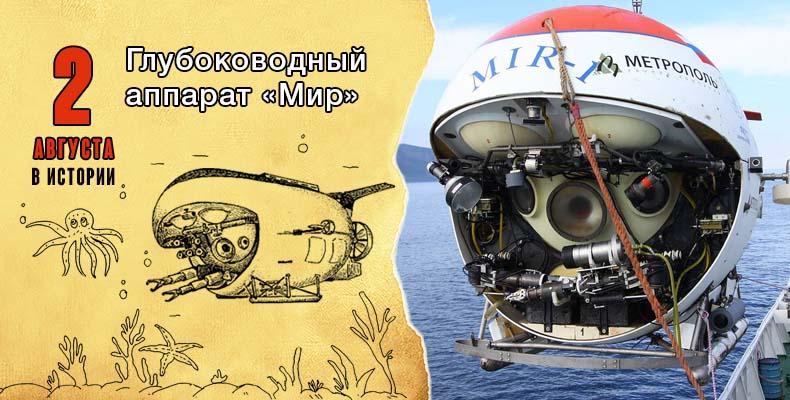 2 августа в истории. Глубоководный аппарат «Мир»