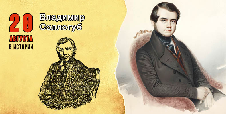 20 августа в истории. Владимир Соллогуб