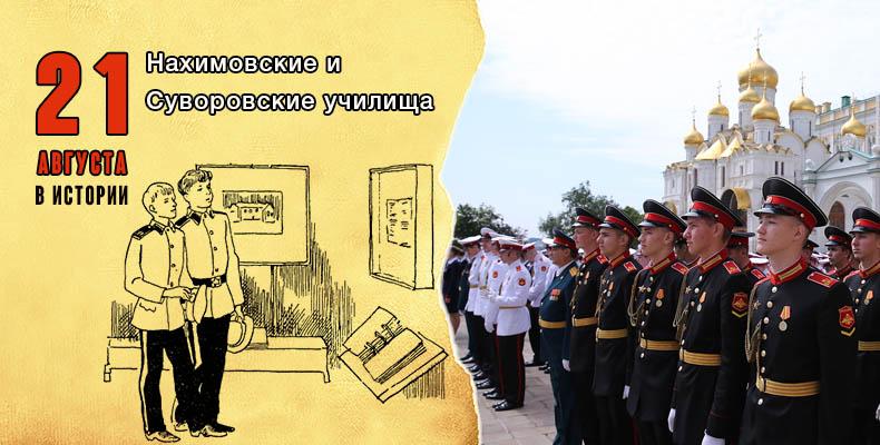 21 августа в истории. Нахимовские и Суворовские училища