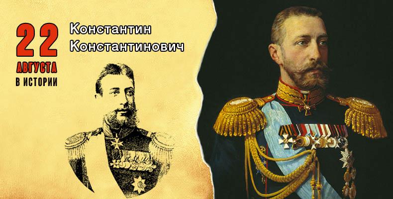 22 августа в истории. Великий князь Константин Константинович