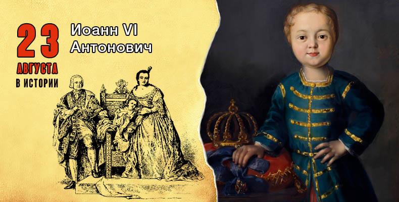 23 августа в истории. Иоанн VI Антонович