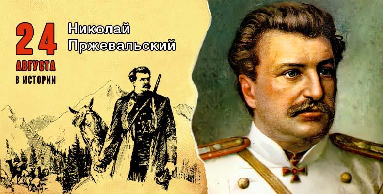 24 августа в истории. Николай Пржевальский