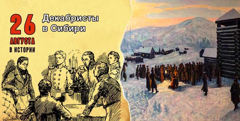 26 августа в истории. Декабристы в Сибири