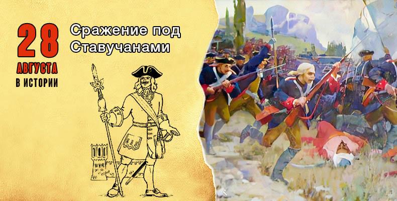 28 августа в истории. Сражение под Ставучанами