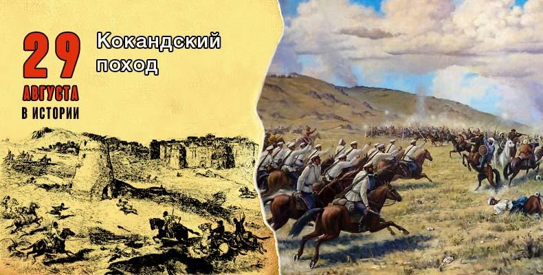 29 августа в истории. Кокандский поход