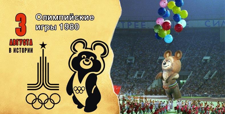 3 августа в истории. Олимпийские игры 1980
