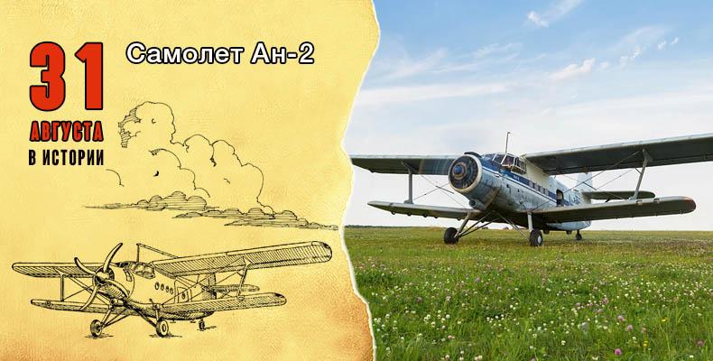 31 августа в истории. Самолет Ан-2