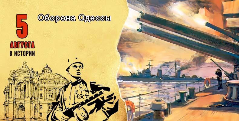 5 августа в истории. Оборона Одессы
