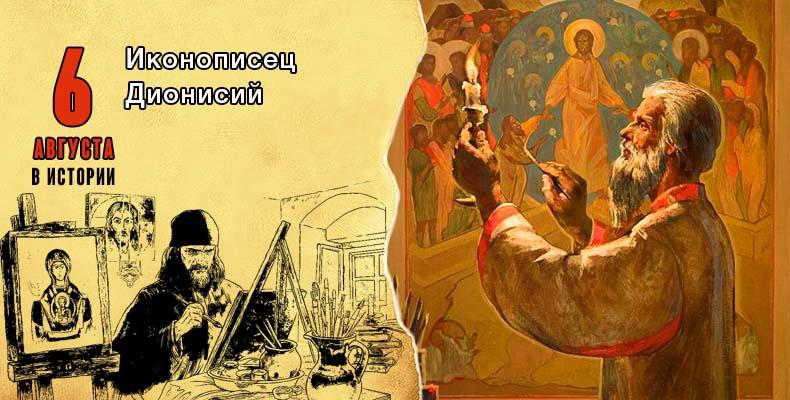 6 августа в истории. Иконописец Дионисий