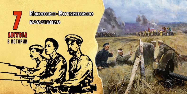 7 августа в истории. Ижевско-Воткинское восстание