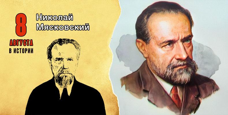 8 августа в истории. Николай Мясковский