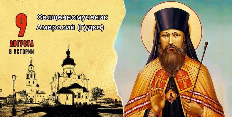 9 августа в истории. Священномученик Амвросий (Гудко)
