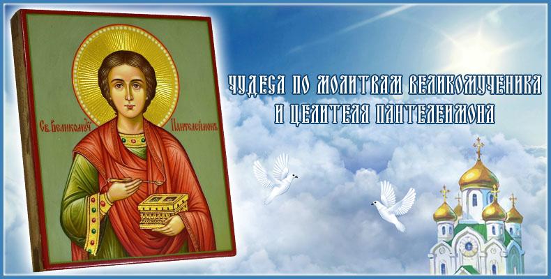 Чудеса по молитвам Великомученика и Целителя Пантелеимона