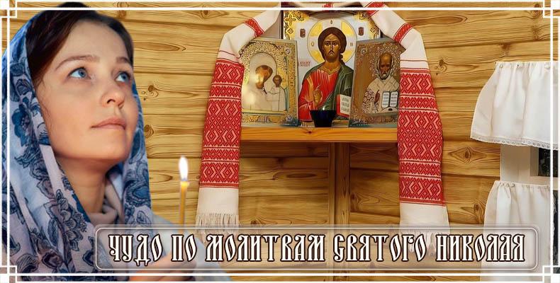 Чудо по молитвам святого Николая