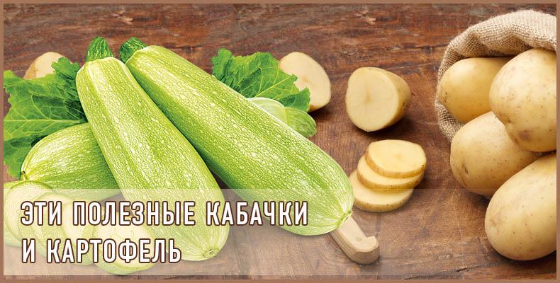 Эти полезные кабачки и картофель