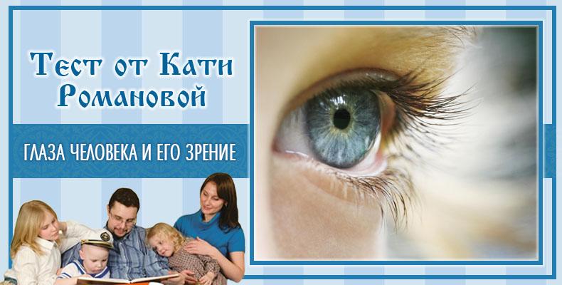 Глаза человека и его зрение