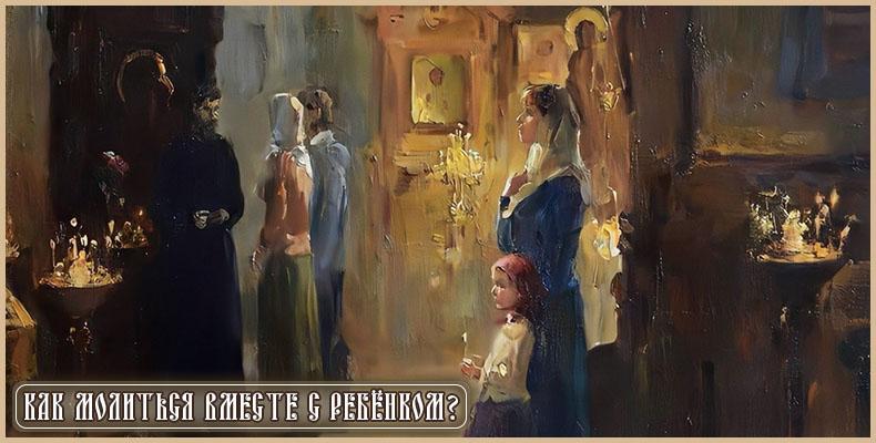 Как молиться вместе с ребёнком