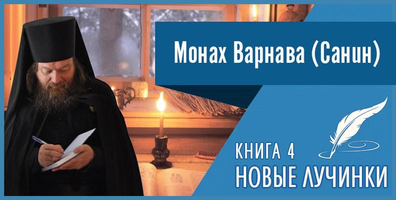 Книга_4 Новые Лучинки. Монах Варнава (Санин)