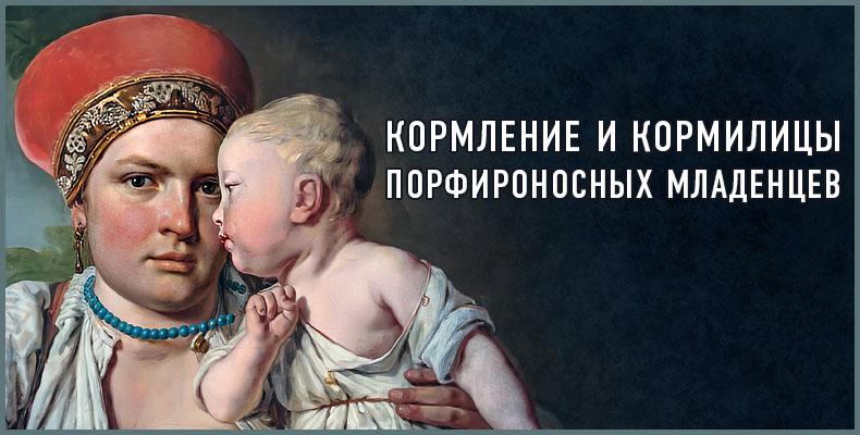 Кормление и кормилицы порфироносных младенцев