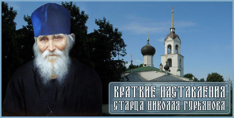 Краткие наставления старца Николая Гурьянова