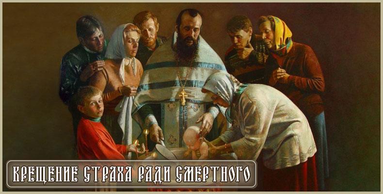Крещение страха ради смертного
