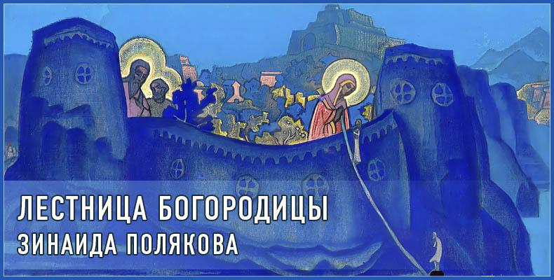 Лестница Богородицы. Зинаида Полякова