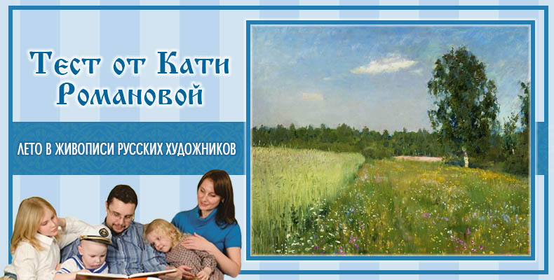 Лето в живописи русских художников