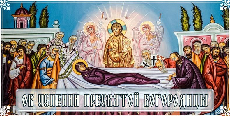 Об Успении Пресвятой Богородицы