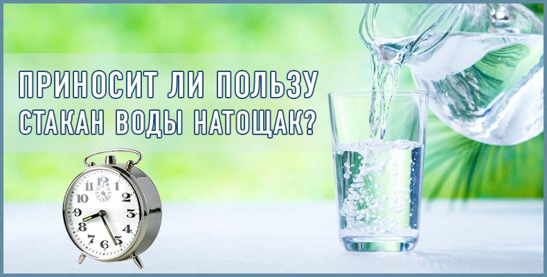 Приносит ли пользу стакан воды натощак
