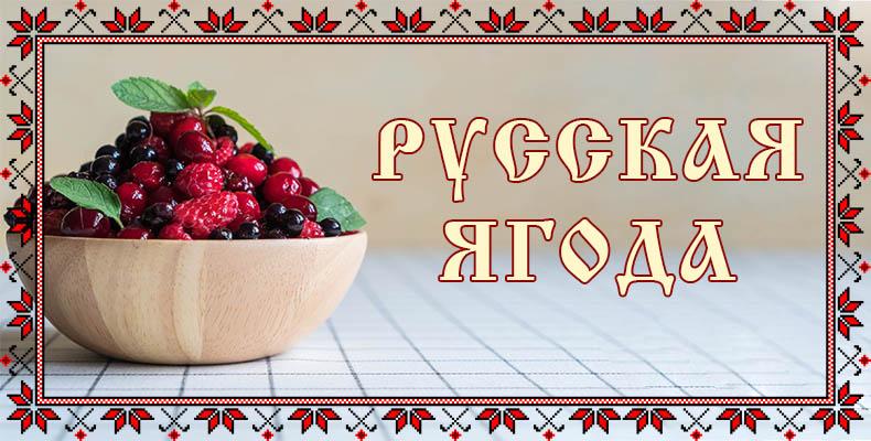 Русская ягода