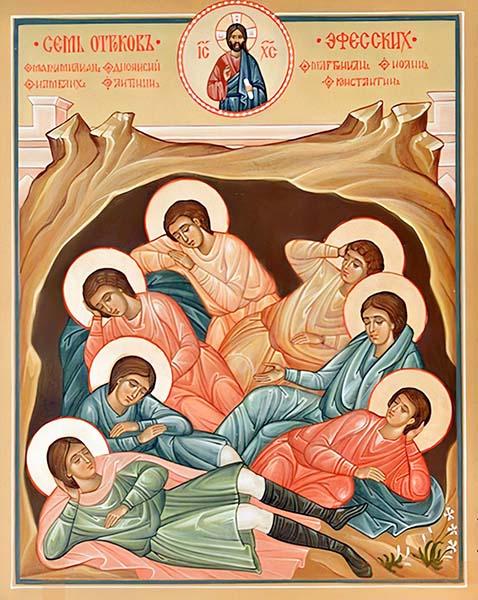 Святые Отроки Ефесские
