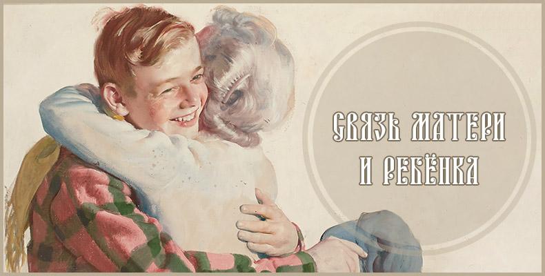 Связь матери и ребёнка