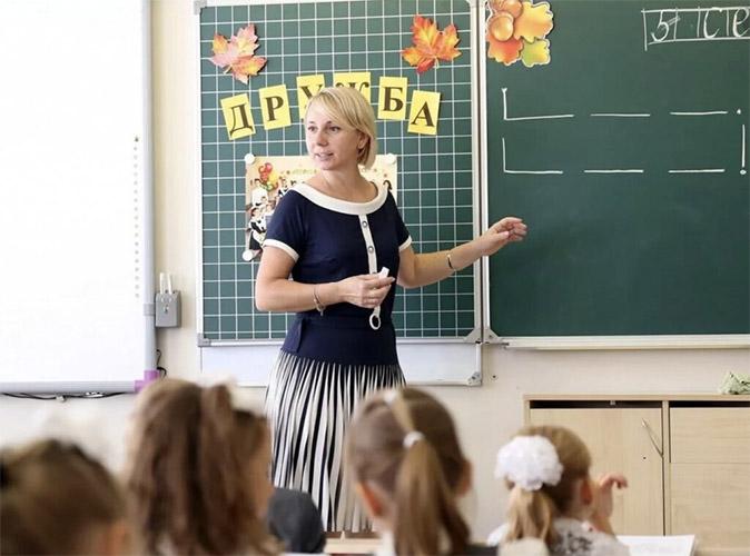 Учительница в начальной школе