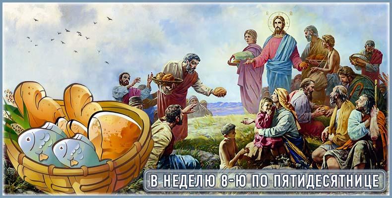 В Неделю 8-ю по Пятидесятнице