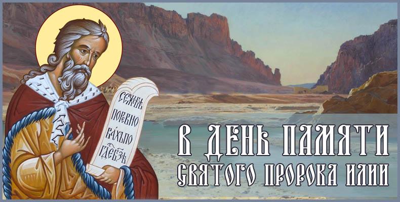В день памяти святого пророка Илии