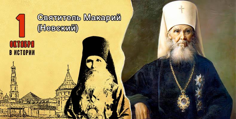 1 октября в истории. Святитель Макарий (Невский)