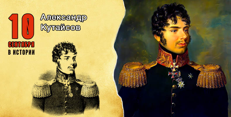 10 сентября в истории. Александр Кутайсов
