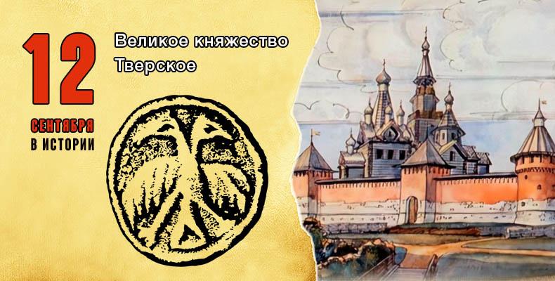 12 сентября в истории. Великое княжество Тверское