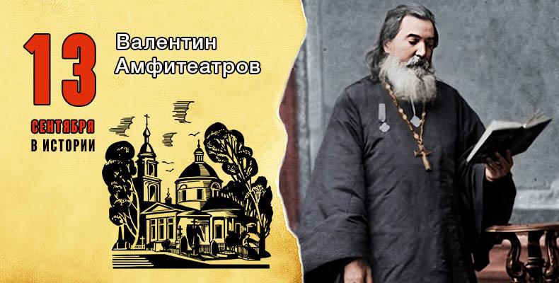 13 сентября в истории. Валентин Амфитеатров