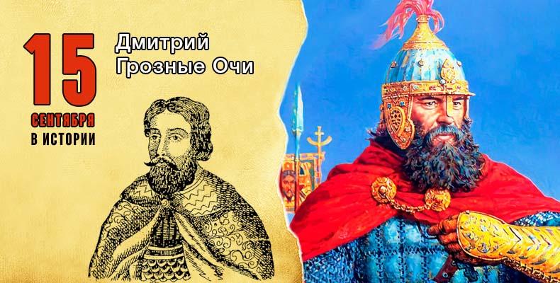 15 сентября в истории. Дмитрий Грозные Очи
